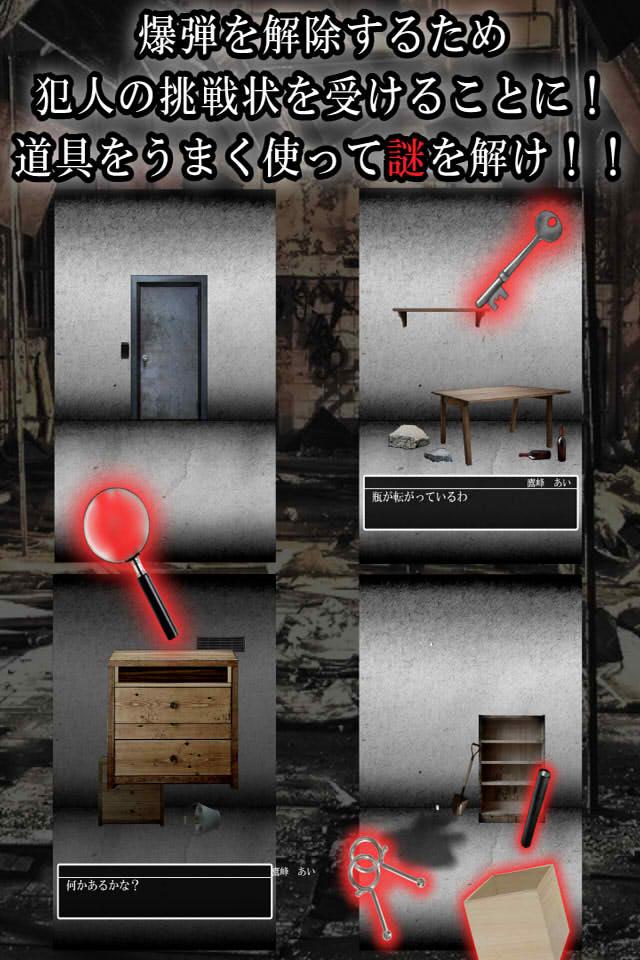 脱出ゲーム 謎解き探偵×仮面助手 〜犯人からの贈り物〜のスクリーンショット_4