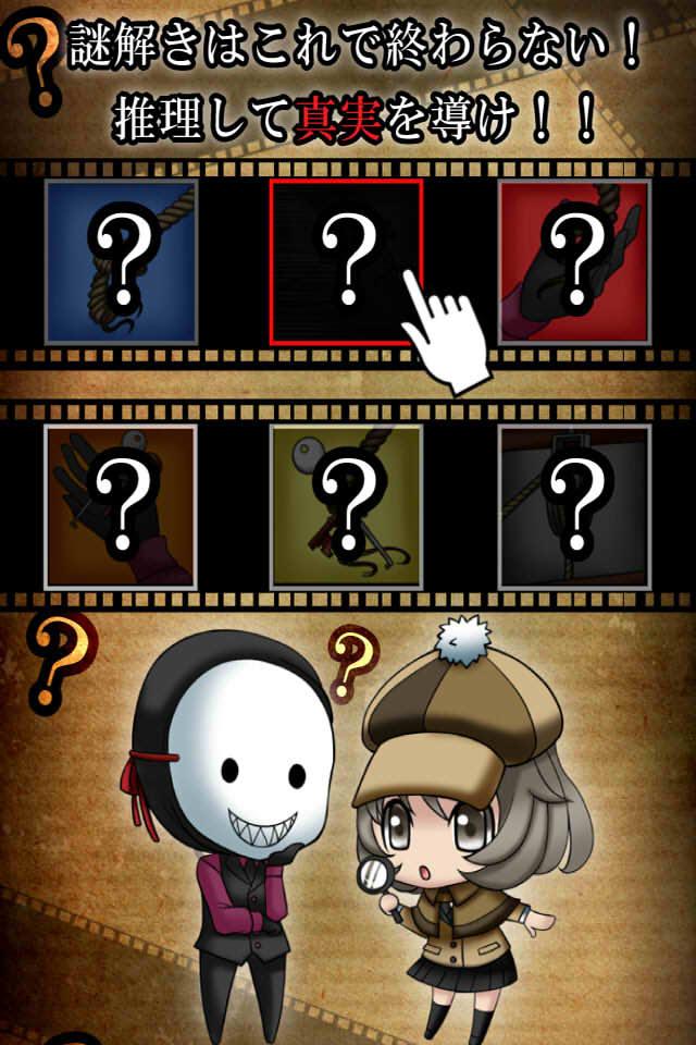 脱出ゲーム 謎解き探偵×仮面助手 〜犯人からの贈り物〜のスクリーンショット_5