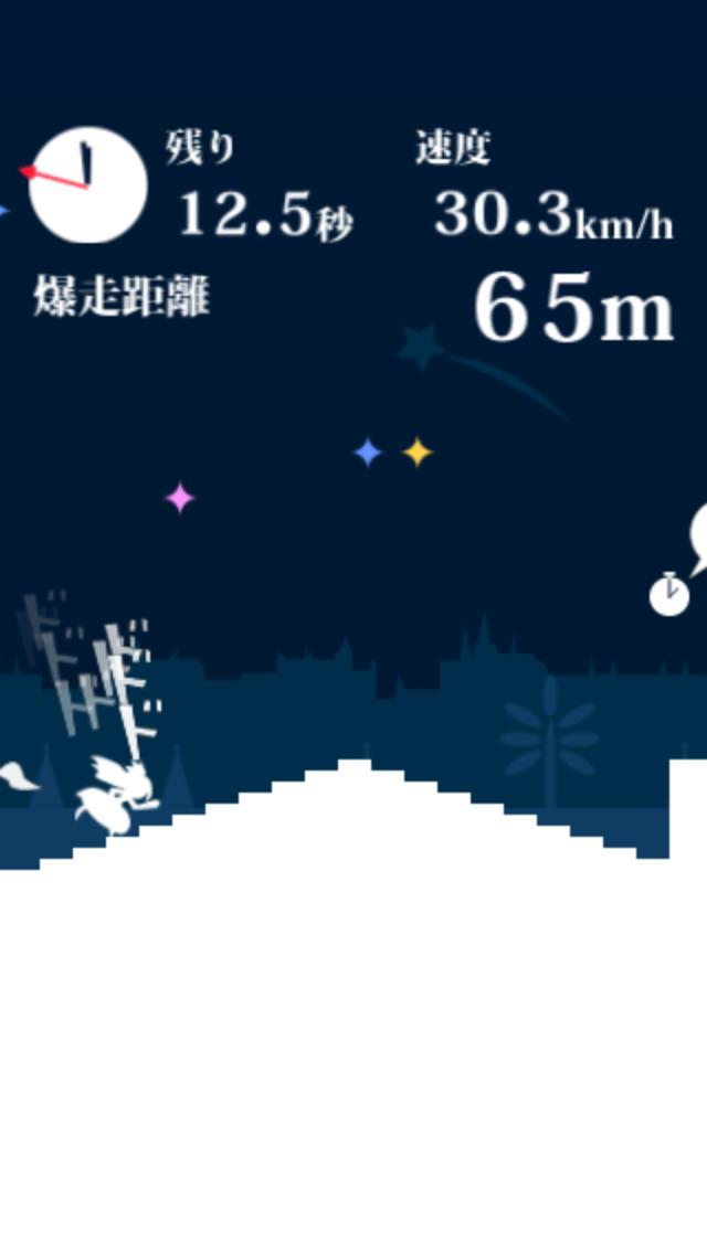 爆走!シンデレラストーリーのスクリーンショット_2