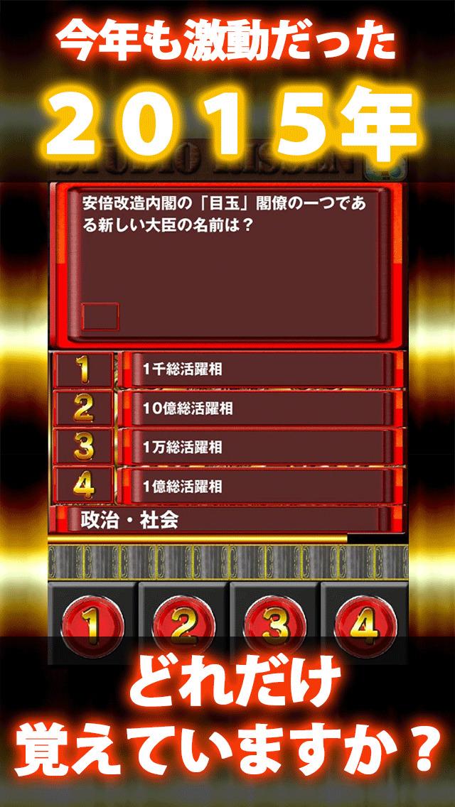 2015年のクイズ!のスクリーンショット_1