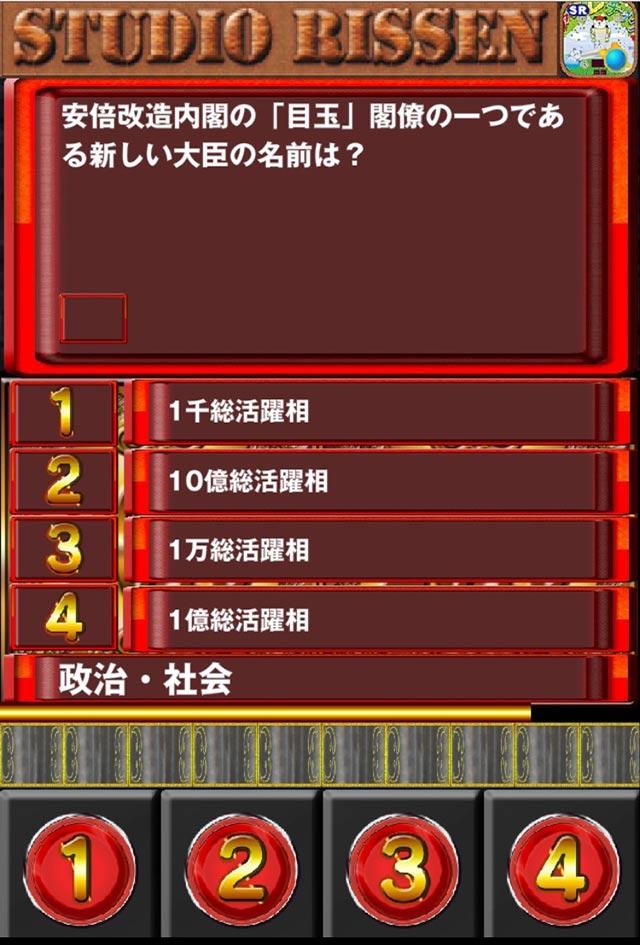 2015年のクイズ!のスクリーンショット_2