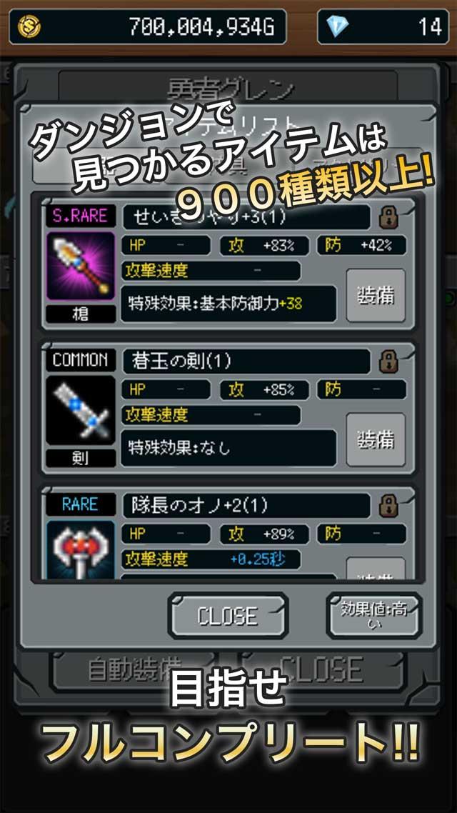 進撃の勇者のスクリーンショット_3
