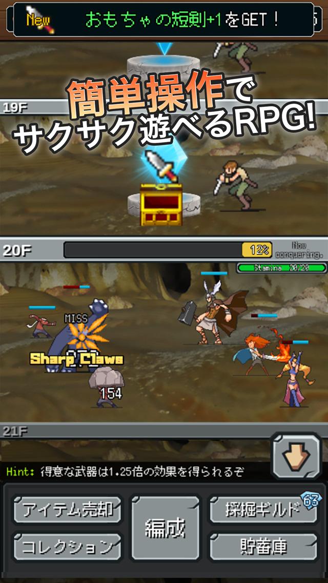 進撃の勇者 - 痛快クリックRPG -のスクリーンショット_1