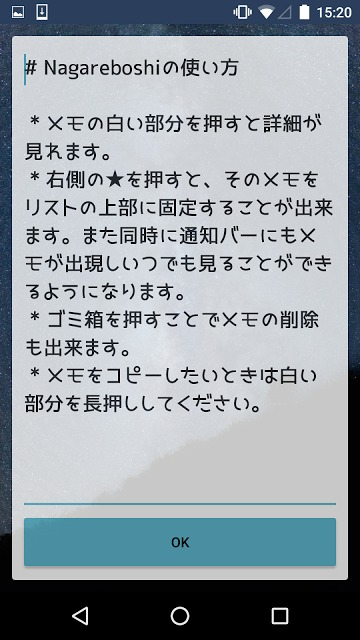流星のように早いシンプルなメモ帳『Nagareboshi』のスクリーンショット_2