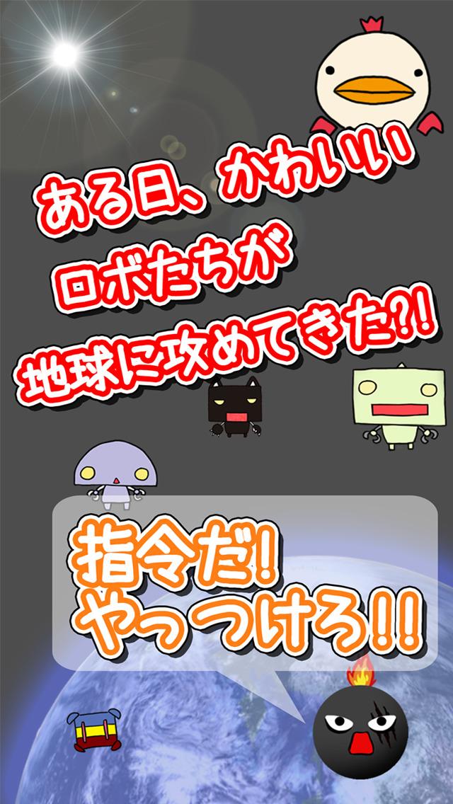 爆・ロボ<爽快!爆発!ロボ退治!>のスクリーンショット_1