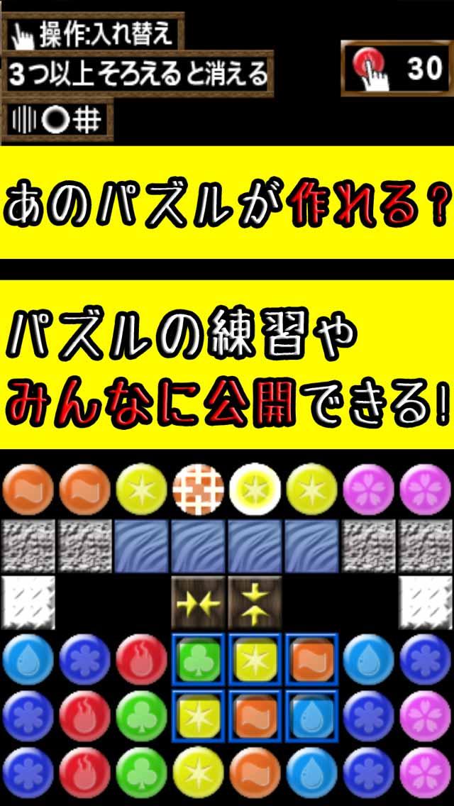 マイパズルメイカー〜...のスクリーンショット_1
