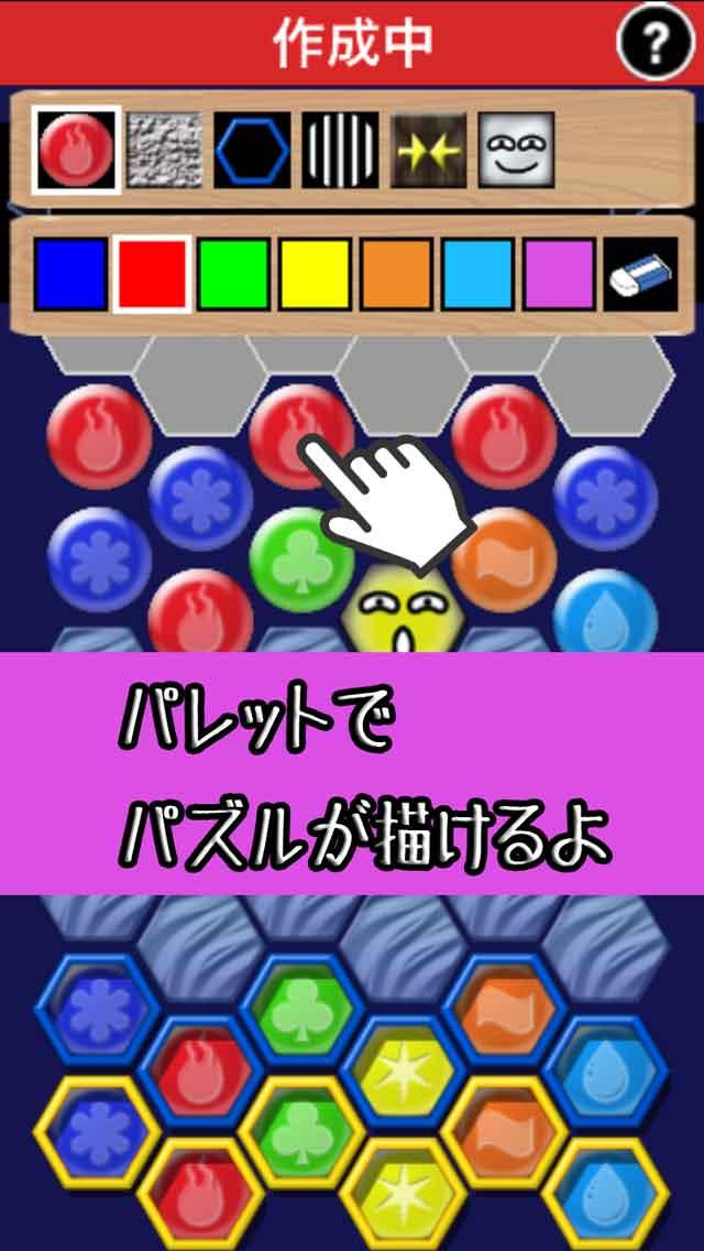 マイパズルメイカー〜...のスクリーンショット_2