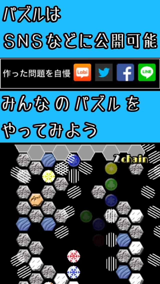 マイパズルメイカー〜...のスクリーンショット_4