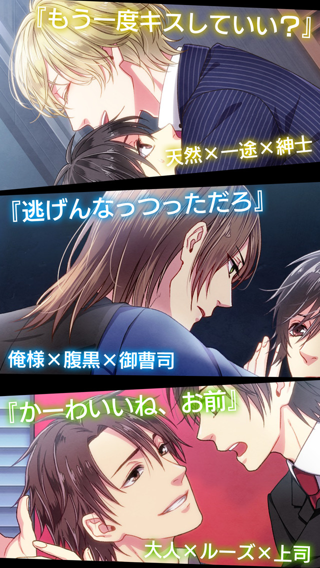 SecondSecret ―「恋を読む」BLノベルゲーム―のスクリーンショット_3