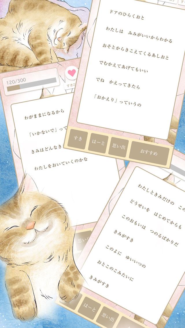 猫の恋 【涙腺崩壊】のスクリーンショット_4