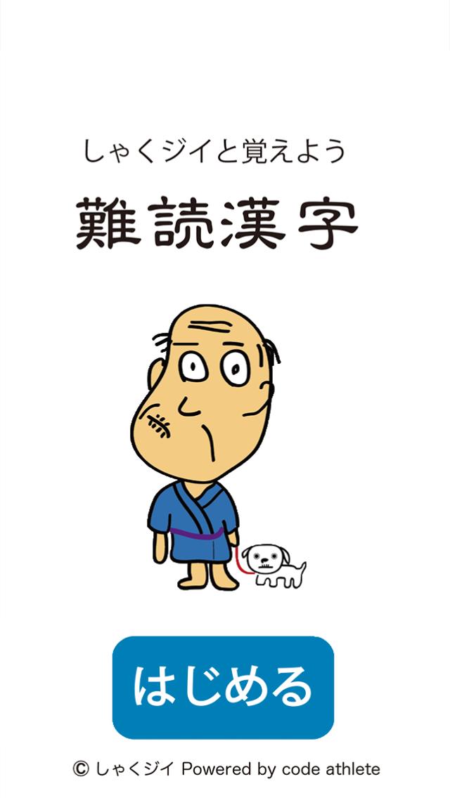 しゃくジイと覚えよう難読漢字のスクリーンショット_1