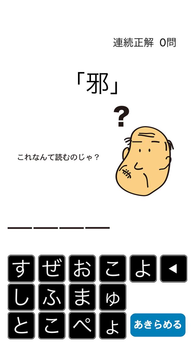 しゃくジイと覚えよう難読漢字のスクリーンショット_2