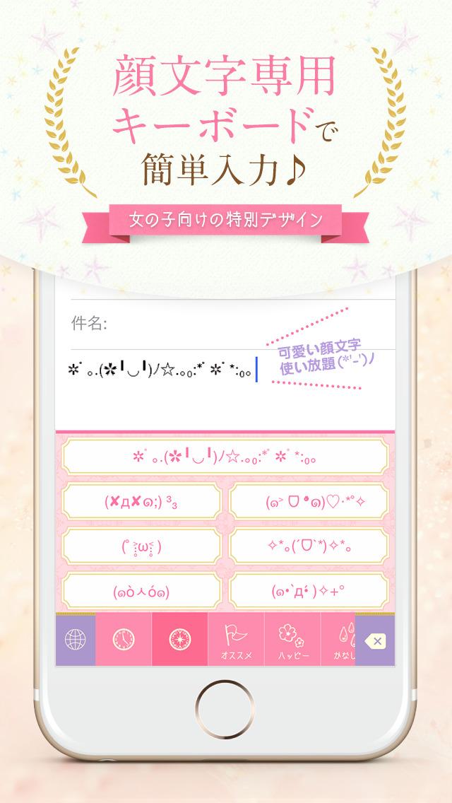 Girl's 顔文字forキーボード – かわいい最新人気かおもじが使い放題!のスクリーンショット_1