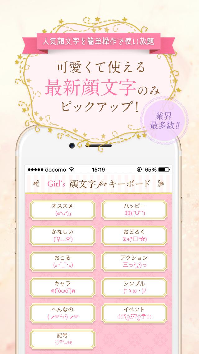 Girl's 顔文字forキーボード – かわいい最新人気かおもじが使い放題!のスクリーンショット_3