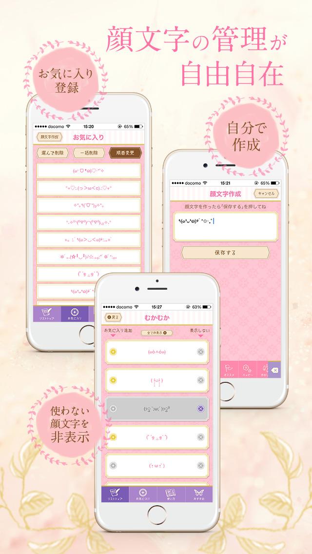 Girl's 顔文字forキーボード – かわいい最新人気かおもじが使い放題!のスクリーンショット_4