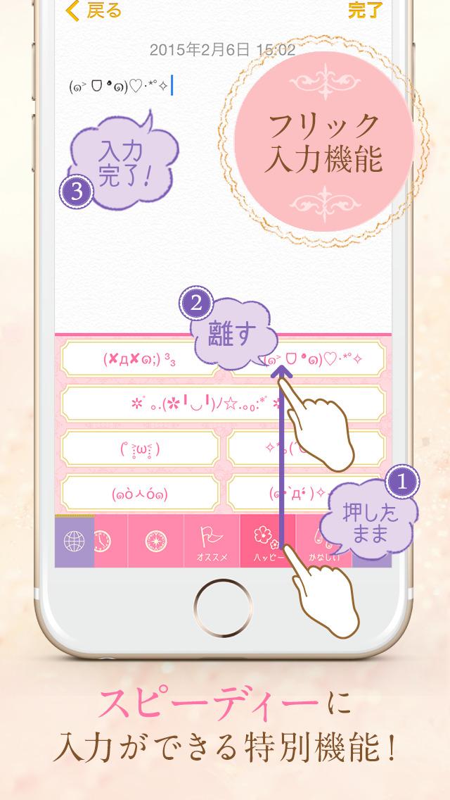 Girl's 顔文字forキーボード – かわいい最新人気かおもじが使い放題!のスクリーンショット_5