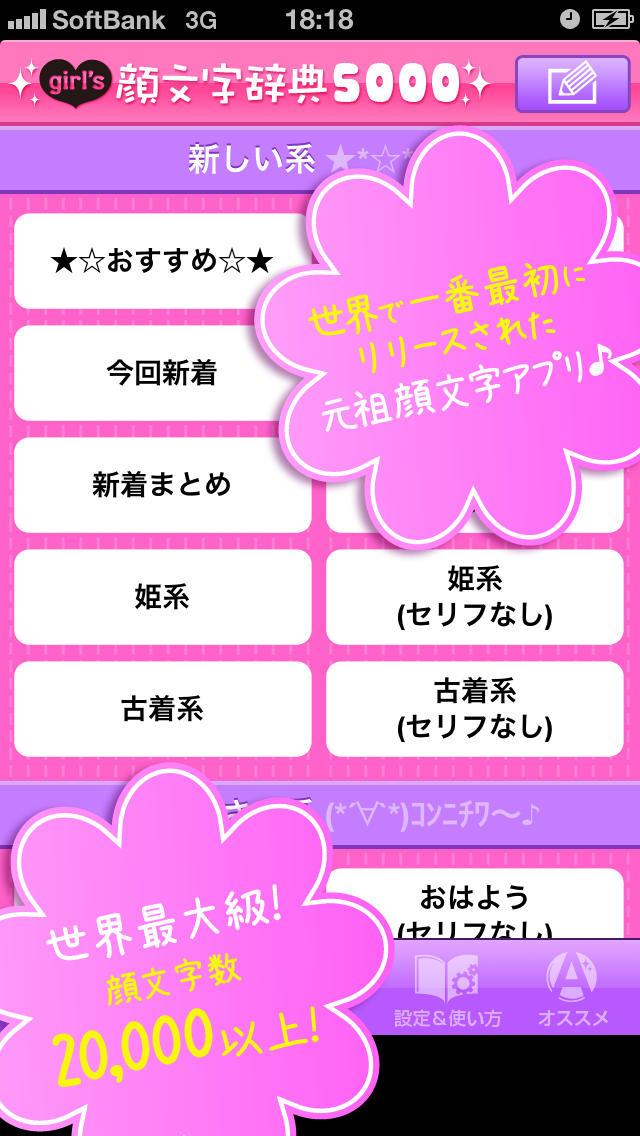 girl's顔文字辞典5000のスクリーンショット_1