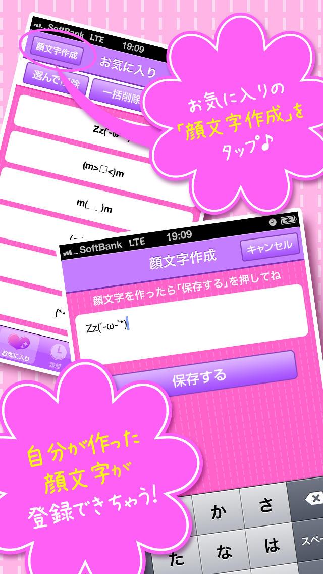 girl's顔文字辞典5000のスクリーンショット_2