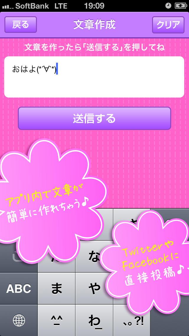 girl's顔文字辞典5000のスクリーンショット_4