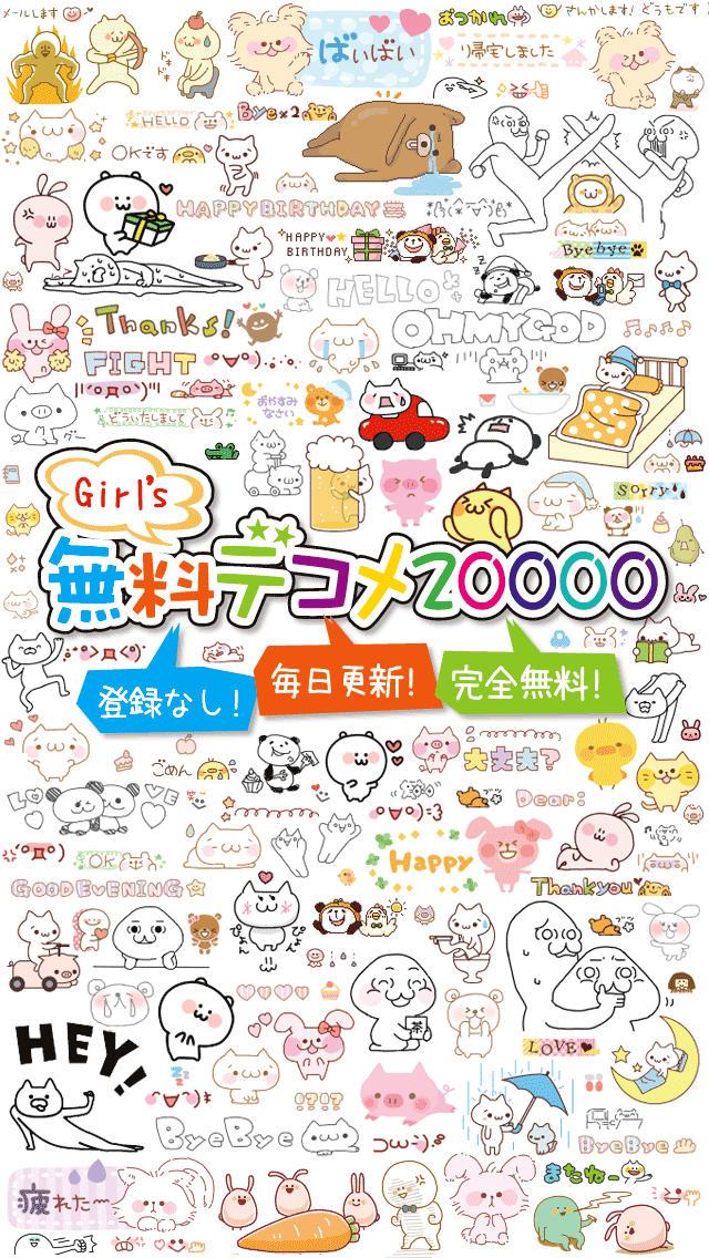 Girl's 無料スタンプ&デコメ20000〜登録無し!毎日更新!完全無料!のスクリーンショット_1