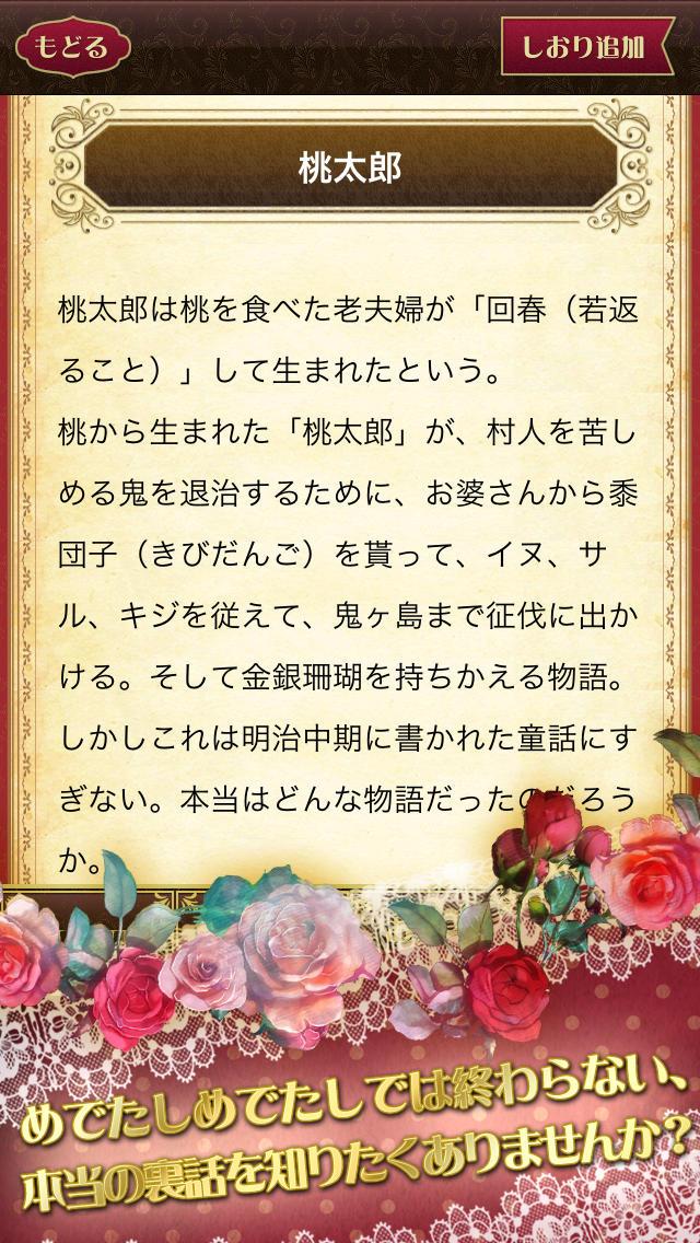 """謎と恐怖の童話・童謡 ~""""隠された不気味な真実""""~のスクリーンショット_3"""