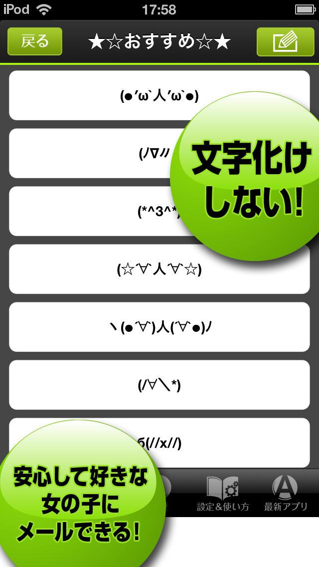 モテる顔文字20000+のスクリーンショット_3