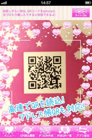 Girl's QR - アドレス交換機能搭載のスクリーンショット_2