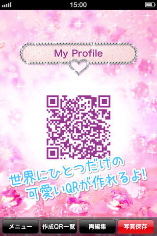 Girl's QR - アドレス交換機能搭載のスクリーンショット_3