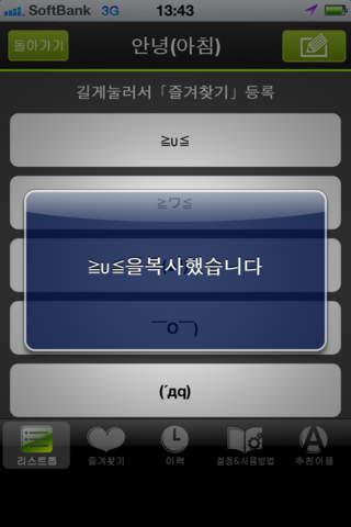 이모티콘10000+のスクリーンショット_2
