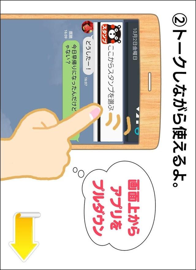 くまモンの無料スタンプのスクリーンショット_5