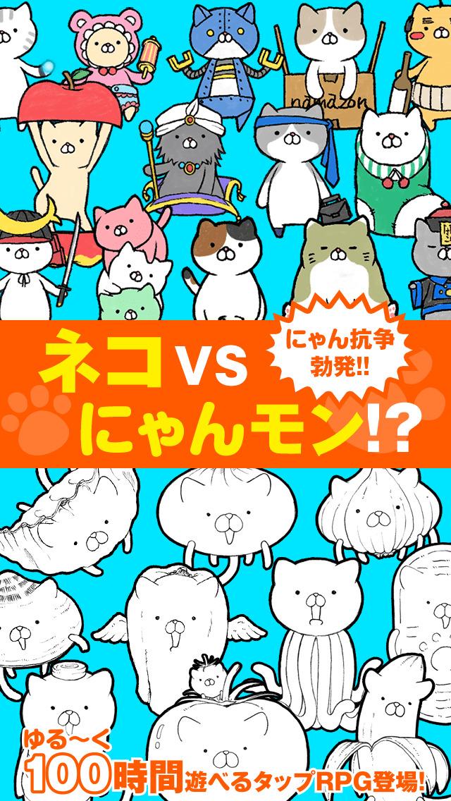 にゃんこモンスターのスクリーンショット_1