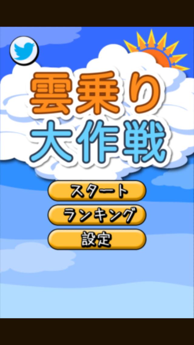 雲乗り大作戦のスクリーンショット_1