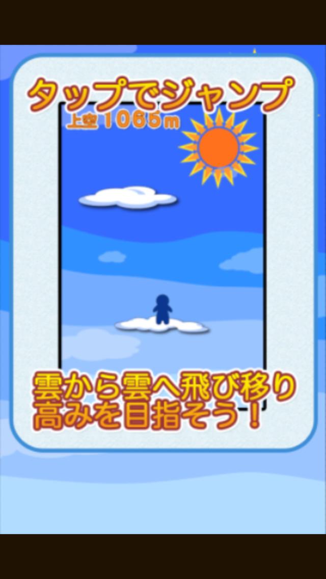 雲乗り大作戦のスクリーンショット_2