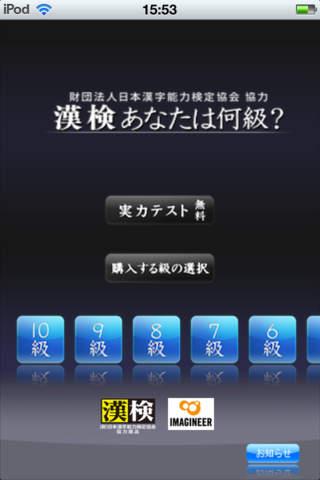 漢検 あなたは何級?for iPhoneのスクリーンショット_1