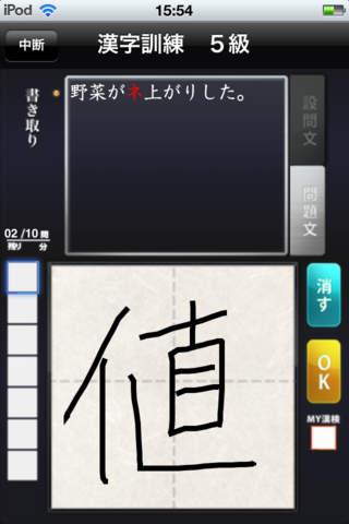 漢検 あなたは何級?for iPhoneのスクリーンショット_2