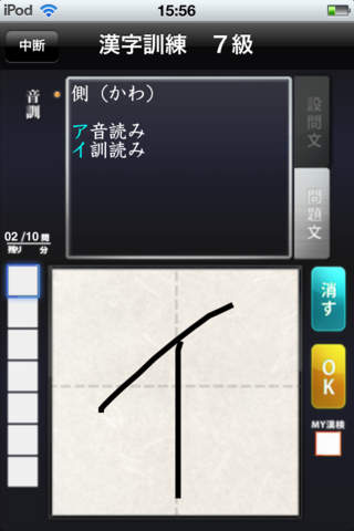 漢検 あなたは何級?for iPhoneのスクリーンショット_3