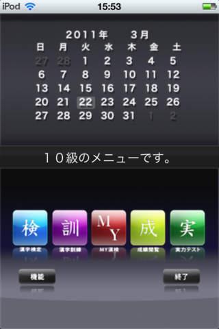 漢検 あなたは何級?for iPhoneのスクリーンショット_4