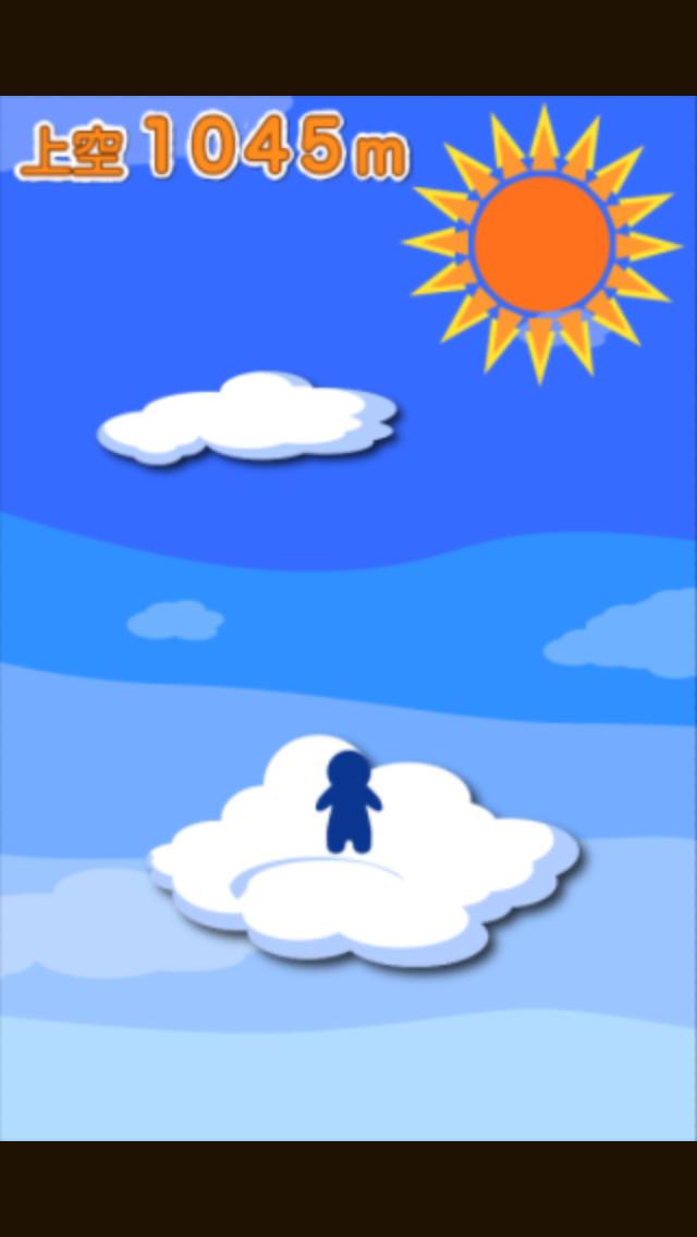 雲乗り大作戦のスクリーンショット_3