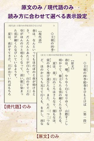 角川ビギナーズクラシックス 古典名作を楽しむのスクリーンショット_4