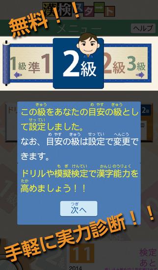 8,000問無料 漢検公式漢字能力診断アプリ 漢検スタートのスクリーンショット_1