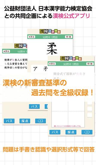 8,000問無料 漢検公式漢字能力診断アプリ 漢検スタートのスクリーンショット_3