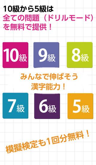 8,000問無料 漢検公式漢字能力診断アプリ 漢検スタートのスクリーンショット_4