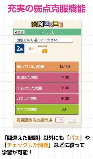 8,000問無料 漢検公式漢字能力診断アプリ 漢検スタートのスクリーンショット_5