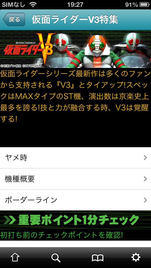 パチンコ&パチスロ情報 for iPhoneのスクリーンショット_2
