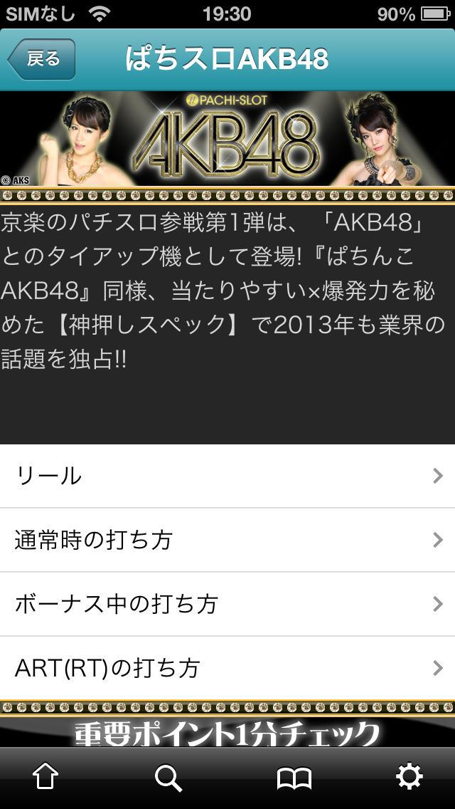 パチンコ&パチスロ情報 for iPhoneのスクリーンショット_3