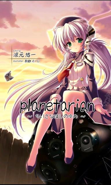 星の人~planetarian サイドストーリー~のスクリーンショット_1