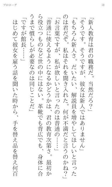 星の人~planetarian サイドストーリー~のスクリーンショット_2
