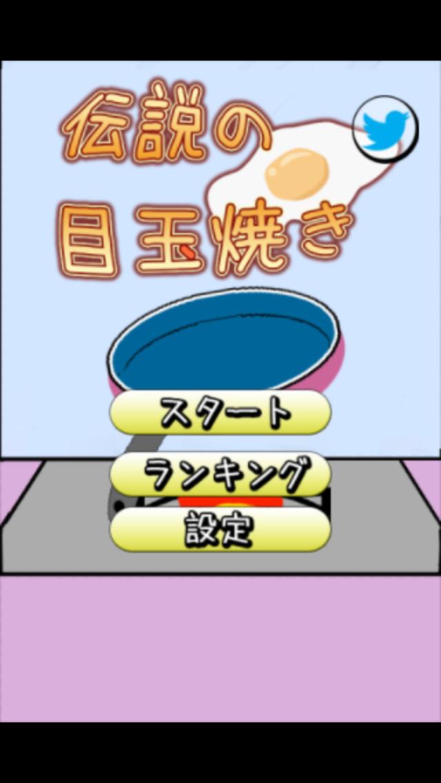 伝説の目玉焼きのスクリーンショット_1