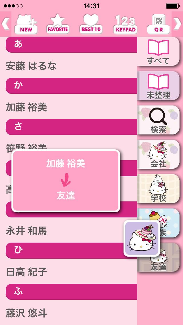 ハローキティ電話帳 らくらく連絡先交換+のスクリーンショット_3