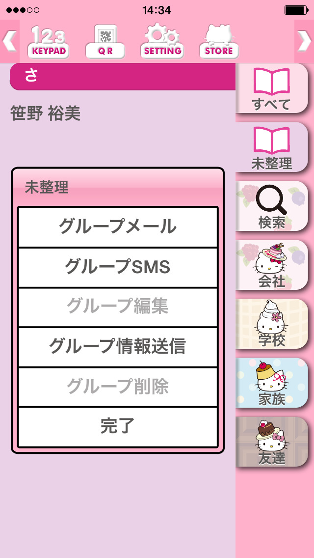 ハローキティ電話帳 らくらく連絡先交換+のスクリーンショット_4